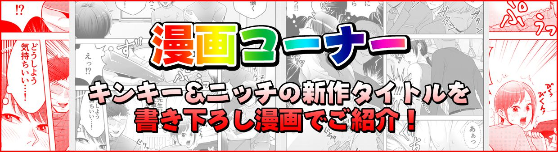 JADE売れ筋作品を無料漫画で紹介☆