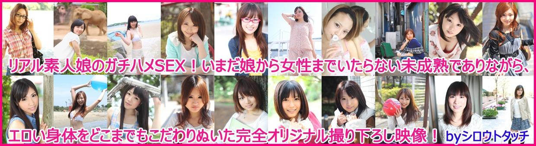shiroto-touch