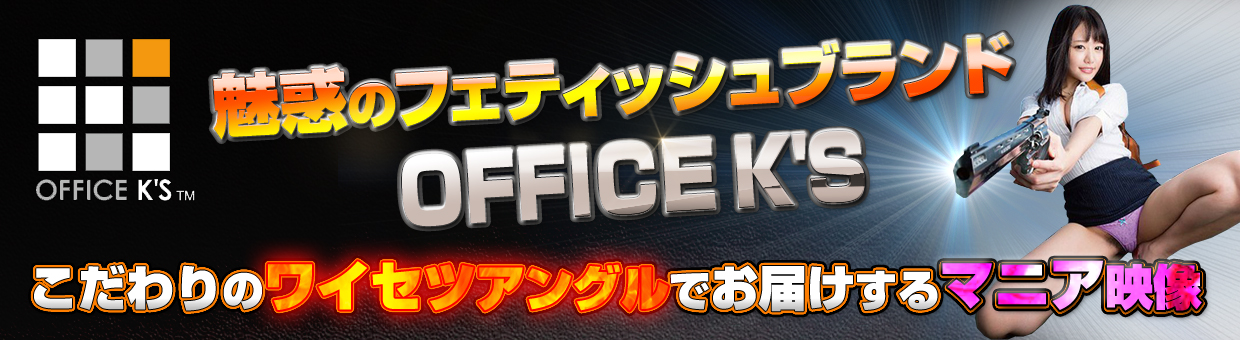 OFFICE KS