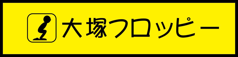OHTSUKA FLOPPY